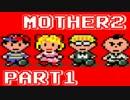 【MOTHER2】ぼくたちは、ちきゅうをまもる【実況】 part1