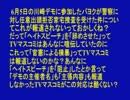 川崎デモに参加したパヨクが任意出頭拒否 家宅捜査を受けた件について