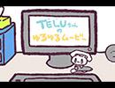 【自作アニメ】TELUちゃん モシモシ電話だよ( ^o^)Г☎チンッ