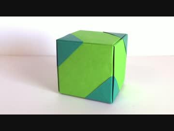 ハート 折り紙:立方体 折り紙-nicovideo.jp