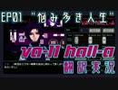 """悩み多き人生 - VA-11 HALL-A """"翻訳""""実況 #1【完結済み】"""