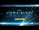 「劇場版 ソードアート・オンライン -オーディナル・スケール-」公開記念特番
