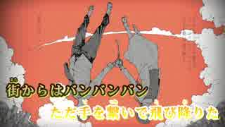 (修正版)【ニコカラ】 テイクアウト・スーサイド[[ On vocal ]]