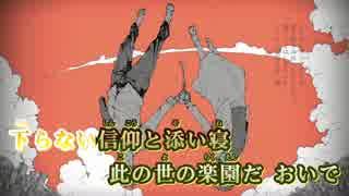 【ニコカラ】 テイクアウト・スーサイド[[ Off vocal ]]