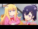 TVアニメ「ガヴリールドロップアウト」PV第2弾 thumbnail