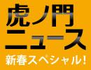 【新春 DHC】1/2月 青山繁晴×有本香【真相深入り!虎ノ門ニュース 新春スペシャル!】