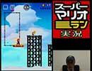 本当にスーパーマリオラン配信記念実況! アーカイブ01