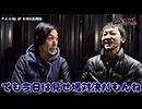 BAD BROS-理論派同士の衝突!! 第54話(2/2)