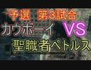 【ダークソウル3】第一回 最速王決定戦 part2