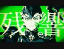 【GUMI】残響【#コンパス 戦闘摂理解析システム】