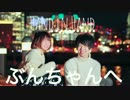 【大好きなぶんちゃんへ】Hand in Hand 踊ってみた【@小豆とぶっきー】