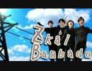 Z会バカバード thumbnail