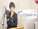 民進党初鹿明博氏、飲食店でズボンを脱ぎ女性をホテルに強制連行未遂で青年局長辞任