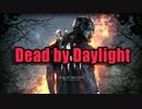 【Dead by Daylight】命がけの恐怖の鬼ごっこ【実況】