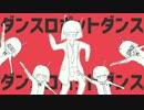 ダンスロボットダンス 歌ってみた / ナナヲアカリ