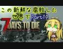 【7days to die】この新鮮な腐敗した世界で Part10【VOICEROID実況】
