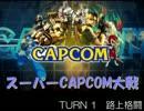 【MUGEN】スーパーCAPCOM大戦 Part3