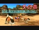 【FF12】東ダルマスカ砂漠を激しく叩いてみた!