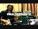 第65位:FINAL FANTASY VI - 決戦