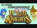 【ゆっくり実況】月兎の異世界偵察ログ【PortalKnights】 File.03 thumbnail