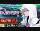 【Fate/Grand Order】まーしぐ[BEAST] DANGER ソロモンピックアップ召喚ガチャ