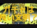 【Fate/Grand Order】マーリン狙いガチャ【でるまで回す】