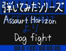 64 エースコンバットアサルトホライゾン Dog Fight (ピアノ)