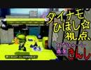 【特殊ルール】スプラトゥーン画面きんし!【#005】シオノメひほし視点