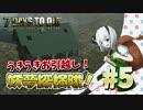 【7DTD】「生きねばa15」外伝!妖夢探検隊! part.6