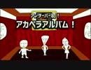 【冬コミC91】  アカペラCD 『ペラーバム』  【クロスフェード】