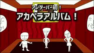 【冬コミC91】  アカペラCD 『ペラーバム』  【クロスフェード】 thumbnail