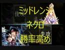 【シャドバ実況】ミッドレンジネクロ コントロールネクロより勝率いい