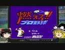 【燃えろ!!プロ野球】  阪神 八木の盗塁数を検証  【ゆっくり実況】 part1