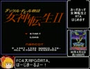 FC版女神転生2RTA_3時間46分26秒_Part1/8