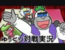 【ポケモンSM⇒】 アマージョ様におまかせ!(2) 【ゆっくり対戦実況】