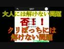 【クリぼっち占い】大人には解けない問題part4【来年も?】 thumbnail