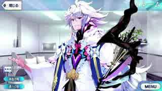 Fate/Grand Order マーリン マイルーム&霊基再臨等ボイス集