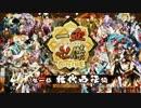【一血卍傑実況~独神オカマ】さようならベリアル先生の巻【Part25(終)】
