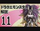 【ゆっくり解説】ドラゴンクエスト モンスター図鑑 Part11