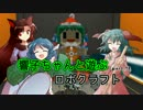 【ゆっくり実況】響子ちゃんと遊ぶロボクラフト part38