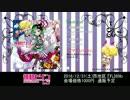 【C91】「情動セゾン」クロスフェード
