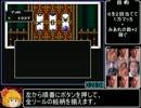 FC版女神転生2RTA_3時間46分26秒_Part2/8