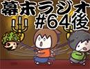 第95位:[会員専用]幕末ラジオ 第六十四回後編(奴Infection4)