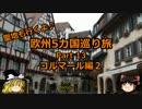 【ゆっくり】欧州5カ国巡り旅  13 コルマール編2【旅行】