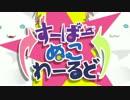 『すーぱーぬこわーるど』 を歌ってみた(^・x・^)【柚癒&ももせ。りろ。】