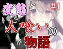 変態と人喰いの物語【Ghoul/グール】#1「誘拐された」