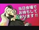 【C91】ボカロ・DEEMOなどコミケ販売グッズ情報!!【EXIT TUNES≫No.2521】