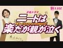 ✿【替え歌】 乞(こい) 【原曲:星野源「恋」】
