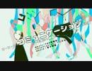 【GUMI】コ・コ・コ・コミュニケーションが問題〜お願い!神様!〜