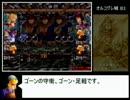 【RTA】ウィザードリィ7 ガーディアの宝珠 11:04:12 PART4/11